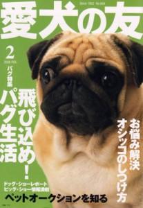 愛犬の友2008.2