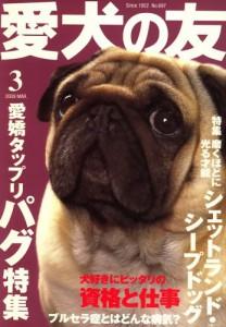 愛犬の友2009.3