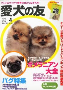 愛犬の友2011.4