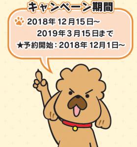 スクリーンショット 2018-11-27 12.05.12